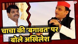 Download चाचा Shivpal की बगावत पर क्या बोले भतीजे Akhilesh Yadav? Video