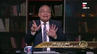 Download وإن أفتوك - حكم التطهر من ولوغ الكلب .. د. سعد الهلالي Video