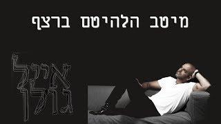 Download אייל גולן - מיטב הלהיטים ברצף Video