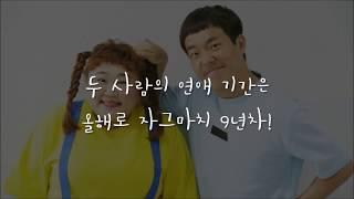 Download 김민기가 홍윤화를 엄청 많이 사랑한다는 증거 Video