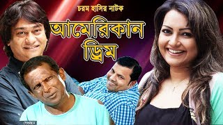 Download Best Comedy Natok 2018 | American dream | ft Partho, Noushin, Hasan Masud, Siddik Video