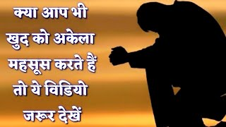Download #LONELINESS अकेलापन कैसे दूर करें | SATNAM SAKHI | LONELINESS MOTIVATIONAL SPEECH Video