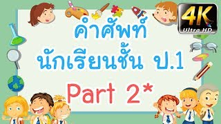 Download คำศัพท์ภาษาอังกฤษสำหรับนักเรียน | ชั้นประถมศึกษาปีที่ 1 | Part 2 | Wannabe Kids Video