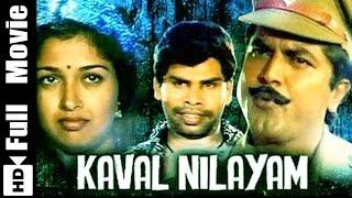 Download Kaval Nilayam Tamil Full Movie : Sarath Kumar, Anandara Video