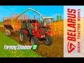 Download Farming Simulator 2017. Пак Тракторов Беларус МТЗ 826. Video