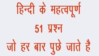 Download सामान्य हिन्दी के 51 महत्वपूर्ण प्रश्न जो हर बार पुछे जाते हैं Video