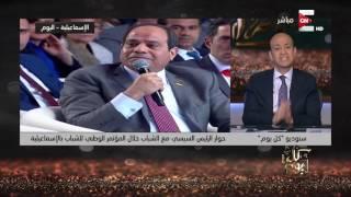 Download كل يوم - عمرو أديب: لو قررت تنتخب السيسي مرة تانية ياريت متقرفناش بقى وتستحمل للآخر Video