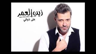 Download Zein El Omr - 3ala Zaw2i [Audio] زين العمر - على ذوقي Video