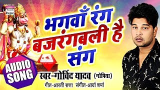 Download Bhagwan Rang Bajrang Bali Hai Sang | Govind Yadav Gopiya | New Bhojpuri Song 2019 | HD VIDEO Video