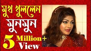 Download মুখ খুললেন মুনমুন- Munmun   Interview   News- Jamuna TV Video