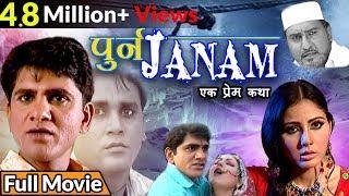 Download पुनर्जन्म (Full Movie) | UTTAR KUMAR(धाकड़ छोरा) || Shabbo | #HaryanviFilm2019 | Punarjanam Film 2019 Video