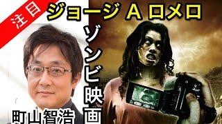 Download 町山智浩 ジョージ・A・ロメロとゾンビ映画 Video
