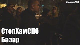 Download СтопХамСПб - Базар Video