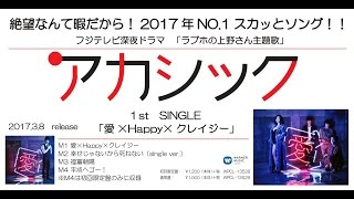 Download 【VR MOVIE】アカシック「愛×Happy×クレイジー」 from ″SPECIAL REQUEST LIVE″@池袋 KingsX TOKYO Video