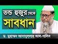 Download ভন্ড হুজুর থেকে সাবধান | ভিডিওটা দেখুন আর এরকম হুজুর থেকে সাবধান হয়ে যান Video