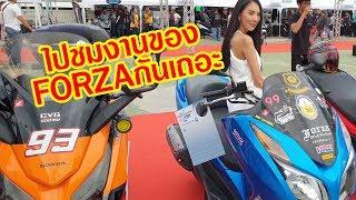 Download พามางาน Forza sky bar party รถสวยๆเพียบ!! Video