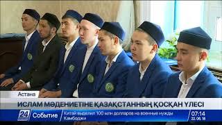 Download Астанада ислам мәдениетіне Қазақстанның қосқан үлесі талқыланды Video