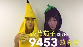 Download 香蕉&茄子 Cover 玖壹壹 9453 Video