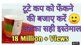 Download Easy and best use of broken cups/best out of waste craft idea -Shamina's DIY Video