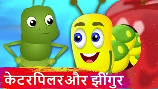 Download केटरपिलर और झींगुर | Caterpillar and Cricket ki Kahani | Hindi Kahaniya for Kids | Moral Stories Video