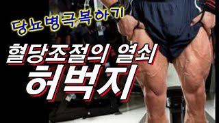 Download 허벅지가 혈당 조절의 열쇠이다~ 당뇨병 극복하는 최고의 방법~♬ Video