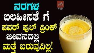 Download ನರಗಳ ಬಲಹೀನತೆ ಗೆ ಪವರ್ ಫುಲ್ ಡ್ರಿಂಕ್ ಜೀವನದಲ್ಲಿ ಮತ್ತೆ ಬರುವುದಿಲ್ಲ!   Cure For Nervous Weakness in Kannada Video