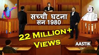 Download क्यों स्वयं भगवान राम को आना पड़ा अदालत में गवाही देने   Lord Ram Moral Story   (सत्य घटना) Video