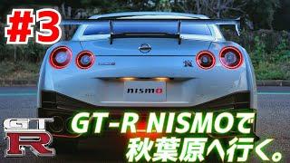 Download GT-R NISMOで秋葉原へ #3 注目度抜群!コーナーソナービンビンッ!ウラカンとすれ違った! Video