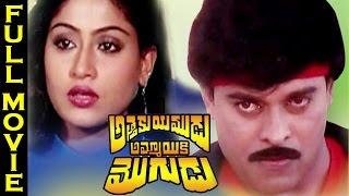 Download Attaku Yamudu Ammayiki Mogudu Telugu Full Length Movie   Chiranjeevi, Vijayashanti Video