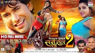 Download Nirahua Chalal Sasural 2 | Dinesh Lal Yadav, Aamrapali Dubey | FULL HD MOVIE - निरहुआ चलल ससुराल 2 Video
