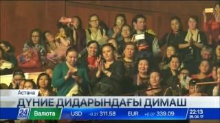 Download «Қазақстан» орталық концерт залында Д.Құдайбергеновті қарсы алу шарасы өтті Video