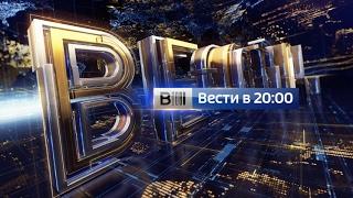 Download Вести в 20:00 от 05.04.17 Video