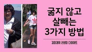 Download 굶지 않고 살빼는 3가지 방법 대공개 총정리(김미경다이어트) Video