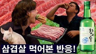 Download 외국인 소주와 삼겹살 처음 먹어본 반응! Trying Soju & Samgyeopsal! Video