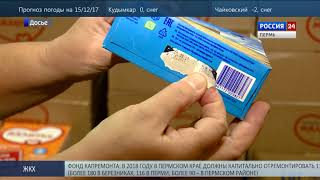 Download Как детей в Пермском крае накормили «просрочкой» Video
