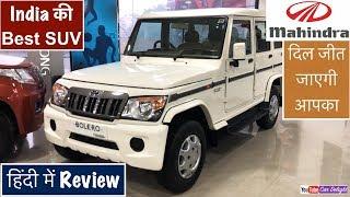 Download 2018 Mahindra Bolero Power Plus SLX Review | Bolero 2018 Features Video
