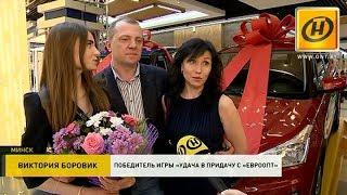 Download «Евроопт» вручил призы победителям 60 тура игры «Удача в придачу» Video