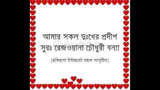 Download আমার সকল দুঃখের প্রদীপ - রবীন্দ্র সংগীত (Amar sokol dukher prodip) Video