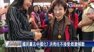 Download 國民黨去中國化?洪秀柱不接受:乾脆解散-民視新聞 Video