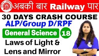 Download 12:00 PM - Railway Crash Course | GS by Shipra Ma'am | Day #18 | Laws of Light, Lens and Mirror Video