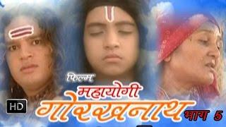 Download Mahayogi Gorakhnath Episode 5 || महायोगी गोरखनाथ भाग 5 || Hindi Full Movies Video