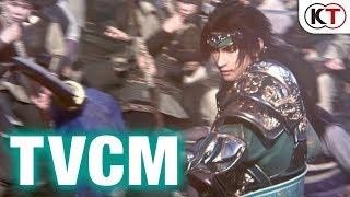 Download B'z×『真・三國無双8』TVCM Video