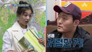 Download 날강도(?) 이준혁의 현실성 100% 내 집 장만기! (feat. 방 5개의 진실) Video
