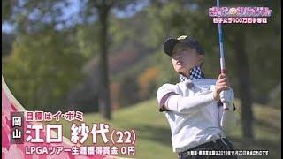 Download 12月【ゴルフサバイバル】江口紗代選手「ラインを読むのが好き」 Video