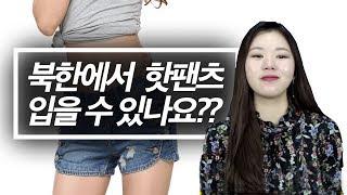Download 북한에서 여자가 핫팬츠를 입고 다니면 어떻게 되나요? Feat. 탈북민이 말한다 [코리안브로스] Video