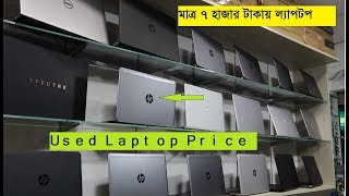 Download Hp, Dell, Asus, Lenevo Used Laptop Price-2019 || Cheap Rate in Dhaka, Multiplan Center Video