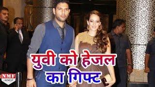 Download जानिए Hazel Keech ने Yuvraj Singh को दिया क्या Gift Video