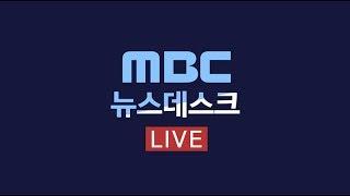 Download 청문회 '극적' 합의..與野 사활 건 '격전' 예고 - [LIVE] MBC 뉴스데스크 2019년 08월 26일 Video