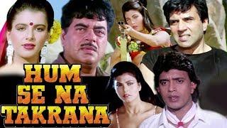Download Hum Se Na Takarana Full Movie | Bollywood Action Movie | Mithun Chakraborty Hindi Action Movie Video