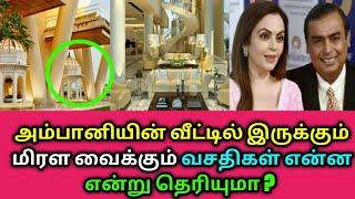 Download அம்பானியின் வீட்டில் இருக்கும் மிரள வைக்கும் வசதிகள் பற்றி தெரியுமா? Ambani Antilia house Tamil news Video